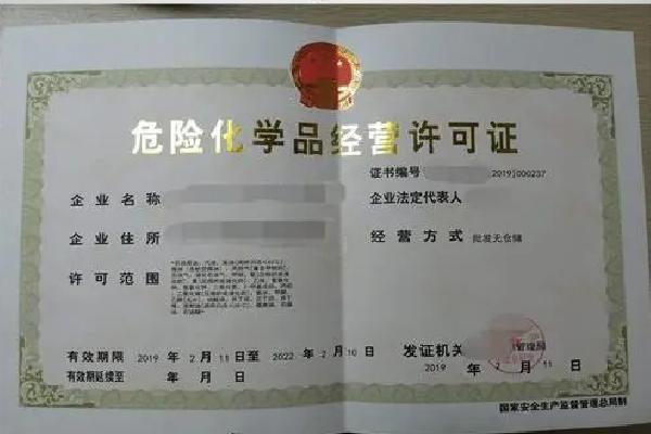 上海危险品经营许可证办理需要哪些资料?