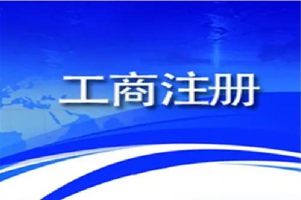 上海工商注册办理的条件有哪些?