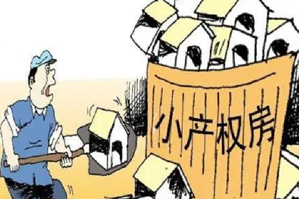 小产权房如何继承?符合法律规定吗?